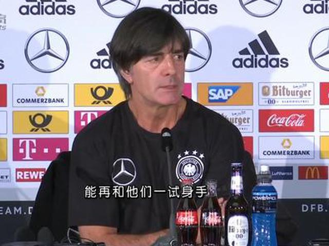 视频-德国巴西再度交锋 勒夫冲击不败纪录