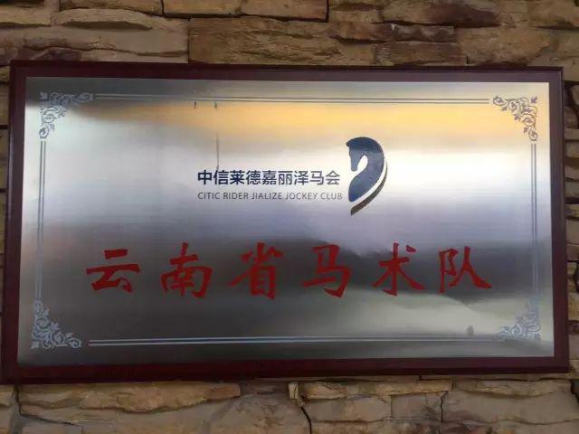 """2014年3月1日正式成立""""云南省马术队"""""""