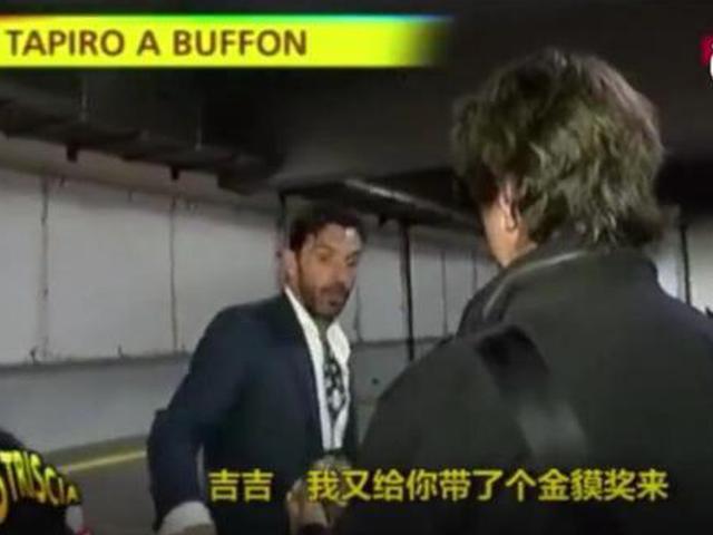 """视频-要走了都不放过!""""小将""""布冯再遭金貘奖戏谑"""