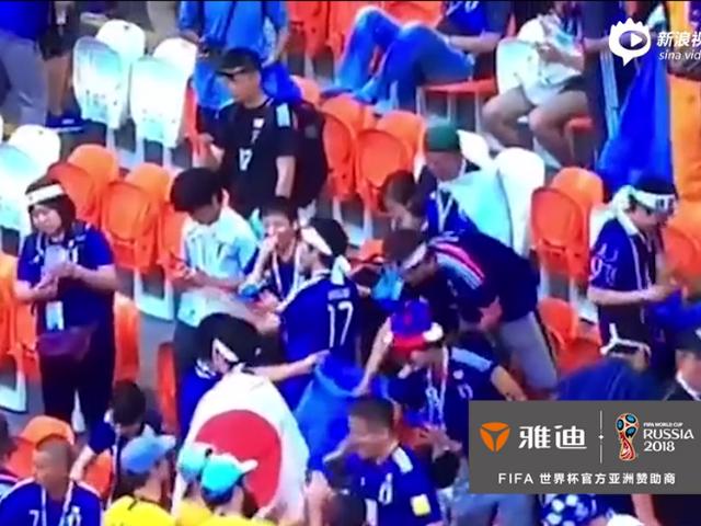赢球也赢人品 日本球迷赛后留球场捡垃圾