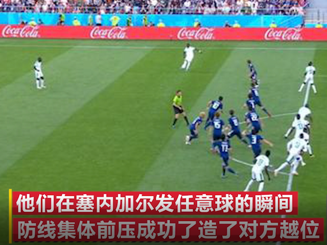 世界杯日本队巧造越位陷阱 小心模仿以防翻车