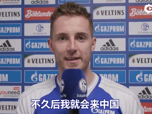 视频-沙尔克04中国行 费尔曼:期待与中国球迷见面