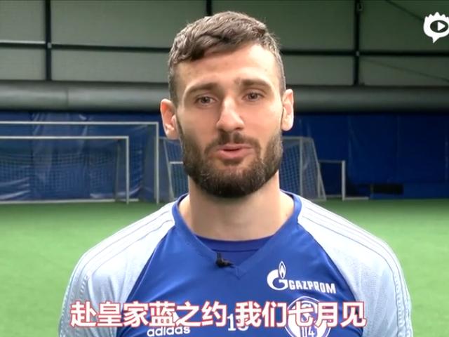 视频-沙尔克04中国行 卡利朱里奥奇普卡:七月见