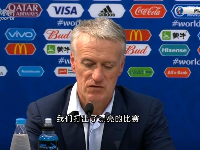 法国队主教练德尚赛后回应:我们球员们证明了自己!