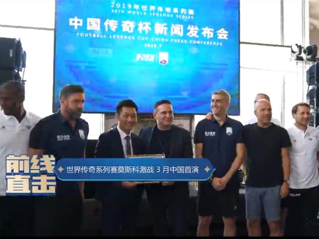 世界传奇系列赛3月于中国首演