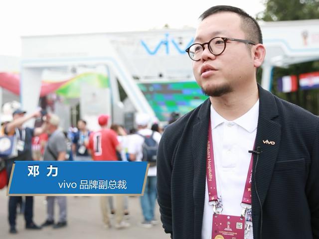 专访vivo品牌副总裁邓力:vivo全球化的全民狂欢