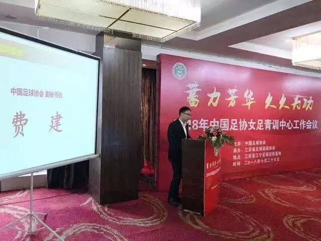 久久为功 天津足协成为第二批国家女子足球青训中心