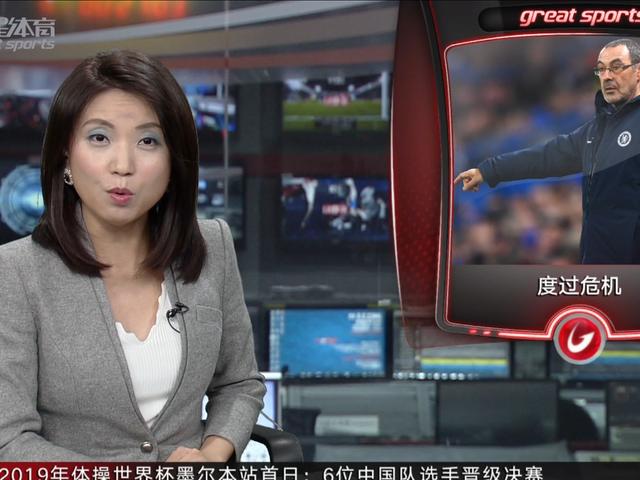 视频-萨里帅位危机暂时熬过 切尔西挺进欧联杯16强