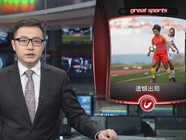 中国女足不敌丹麦