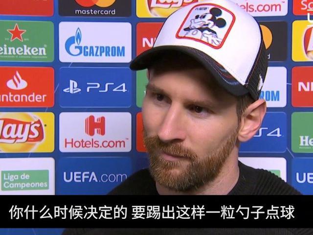 视频-巴萨5-1大胜里昂 梅西赛后采访解密勺子点球