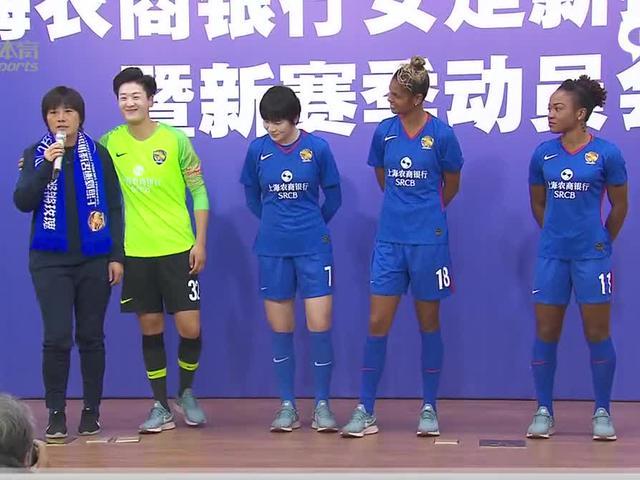 上海女足新赛季主场设在嘉定