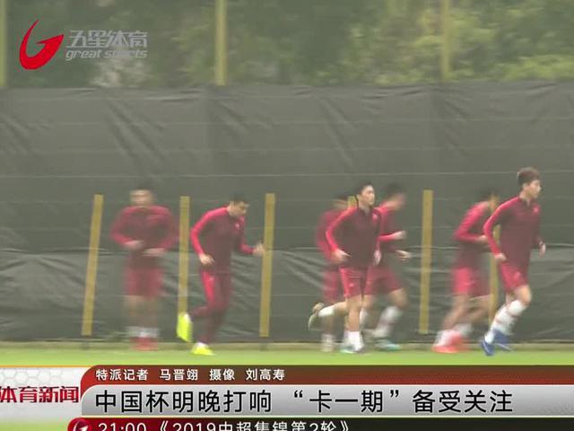 中国杯明晚打响备受关注