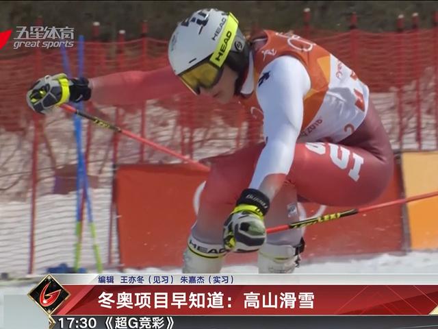 视频-五星体育冬奥项目早知道:高山滑雪