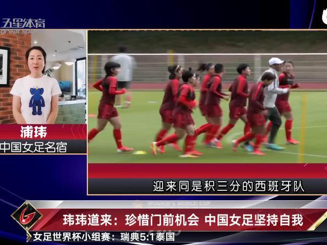 玮玮道来:中国女足坚持自我