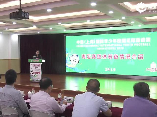 上海国际校园足球赛即将开幕
