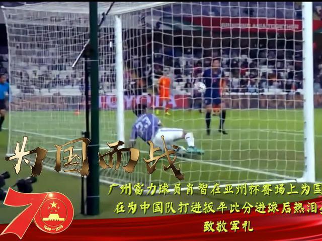 富力为新中国成立70周年献礼