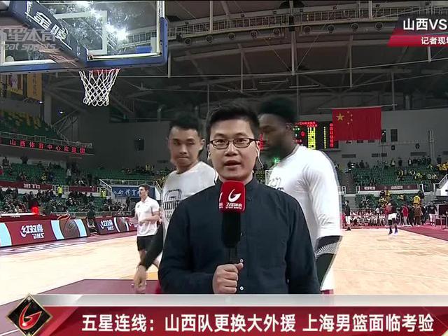 CBA上海男篮迎战全新山西队