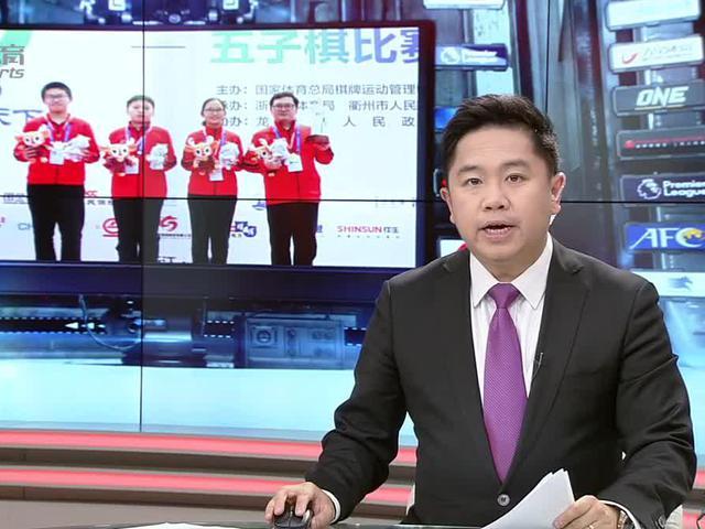 视频-上海队获得智运会五子棋少年混合团体冠军