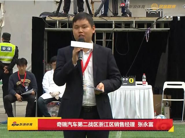 张永富为杭州站致辞