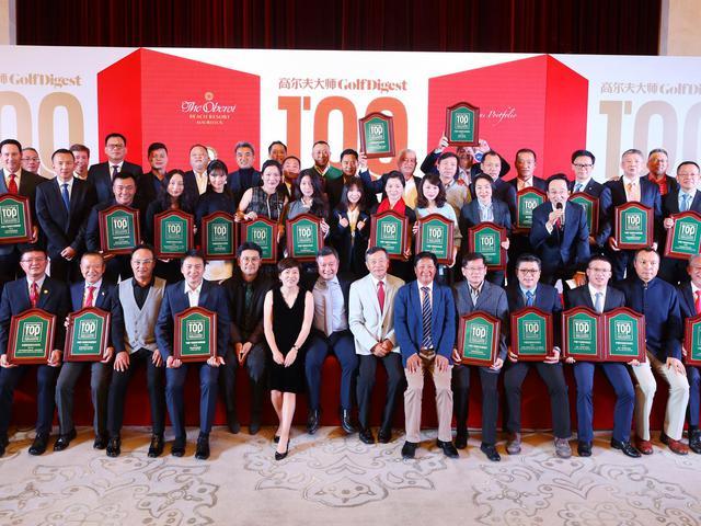 视频-《高尔夫大师》中国百佳球场评选颁奖晚宴