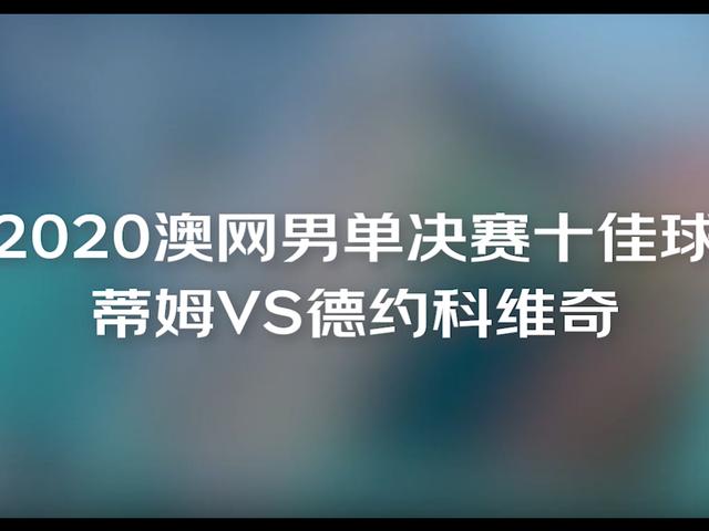 2020年澳网男单决赛十佳球