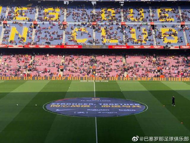 视频-巴萨赛前声援武汉 球童穿特别T恤:中国加油