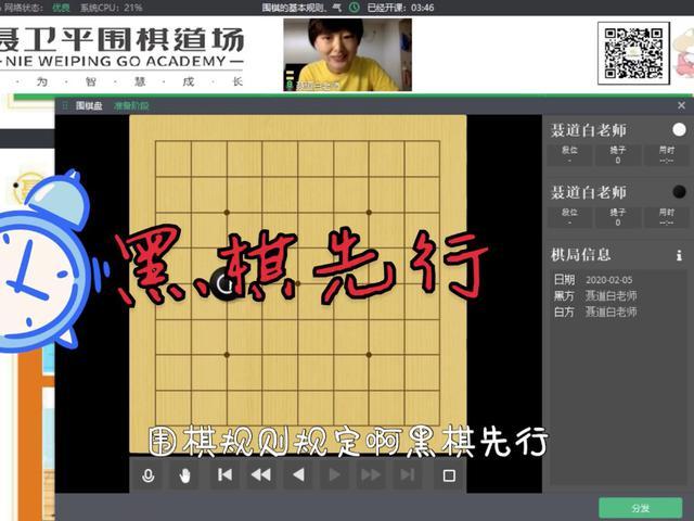 围棋知识科普-白雪冰老师围棋讲解之围棋入门规则