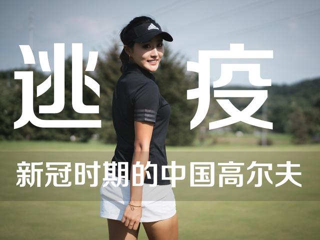 视频-《逃疫》:新冠时期高尔夫行业不完全报告
