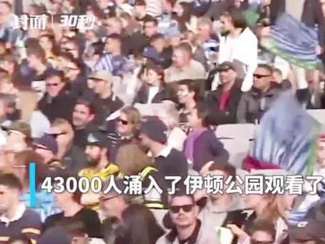 新西蘭4.3萬人現場看橄欖球
