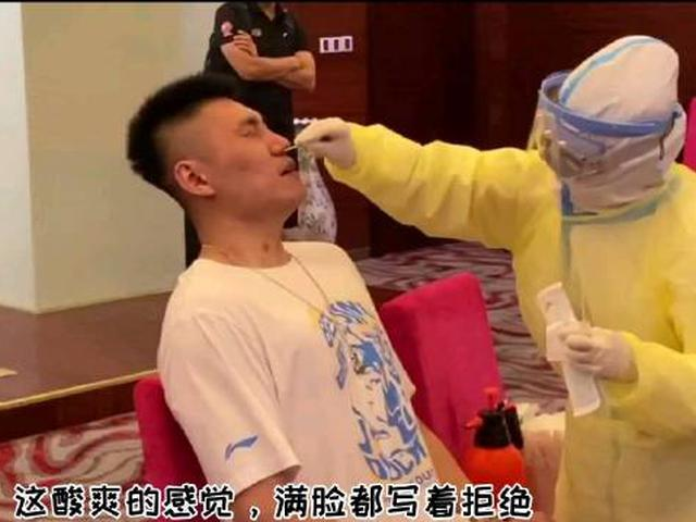 北京男籃VS核酸檢測