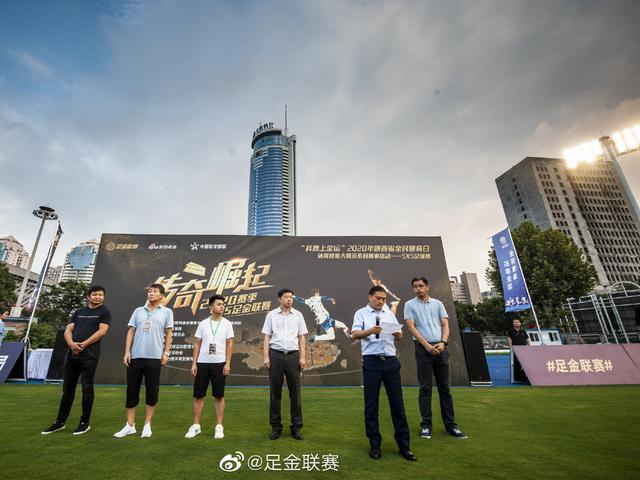视频-2020足金联赛西安省级赛集锦