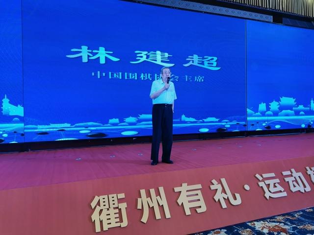 视频-围棋之乡联赛衢州打响 林建超宣布开幕