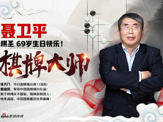 视频-棋圣聂卫平69岁生日快乐 擂台赛铁大门