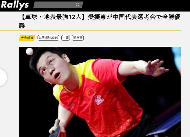 日本媒体关注直通赛