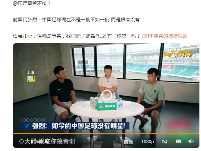 张烈:中国足球现在不是一批不如一批 是根本没有
