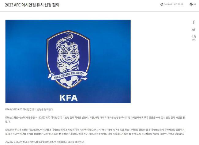 韩国,足协放弃申办亚洲杯