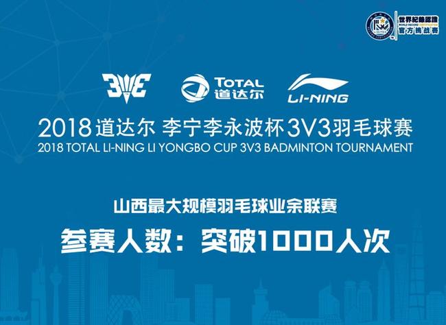 3V3羽毛球参赛人数破纪录 世界冠军王琳徐晨助阵