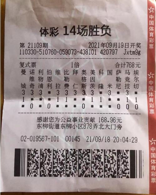 小伙768元揽足彩头奖222万 复选擒曼城7.9倍冷平