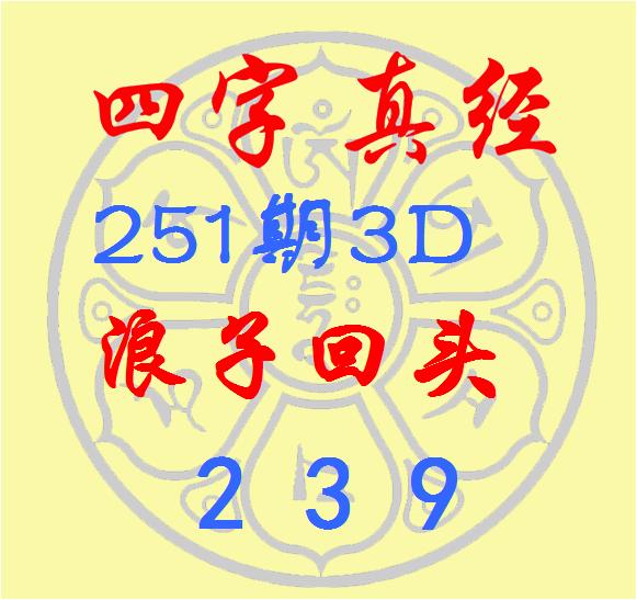 251期逸飞道人福彩3D预测奖号:四字真经