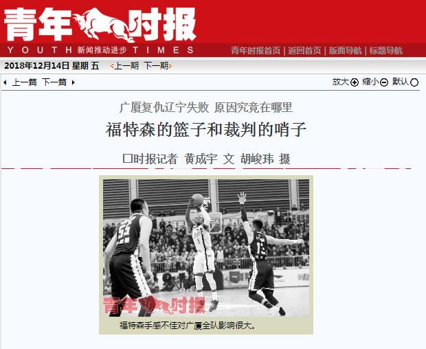 亚博:广厦输在哪?浙媒:福特森的篮子与裁判的叫子