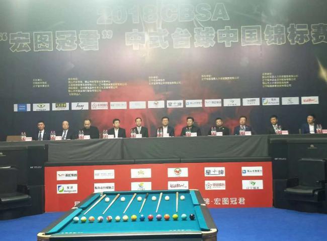 2018CBS中式台球中国锦标赛辽宁鞍山详细开战