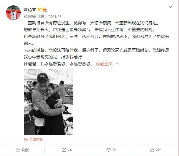 """不能泳池陪伴 徐国义永远是叶诗文的""""徐爸爸"""""""