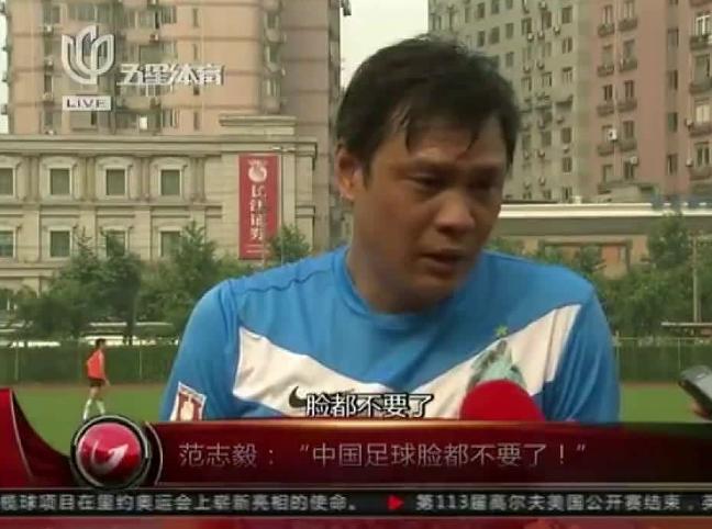 范志毅回应吐槽'脸都不要了':只是对个别球员