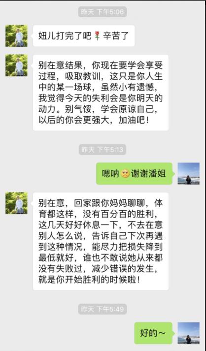 潘艳红安慰刘文博