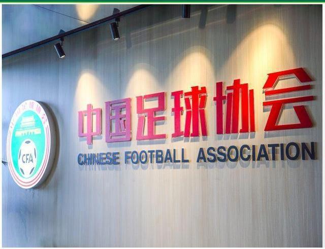 中超亚冠三连客背后中国足协积极协调顺利对调