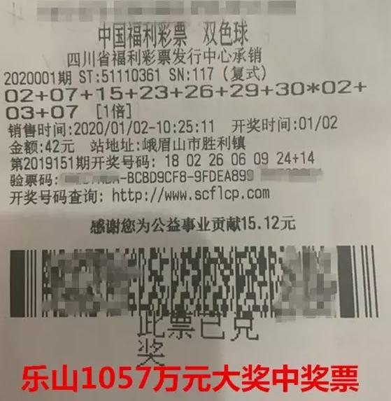 """生意人""""7+3""""复式票擒福彩1057万:不忙才来领奖"""