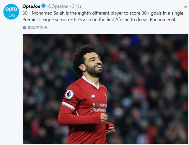萨拉赫成为首位单赛季打入30粒英超进球的非洲球员