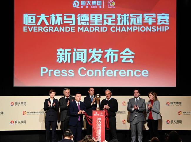 恒大打造足球青训2.0版 每周将上演马德里冠军赛