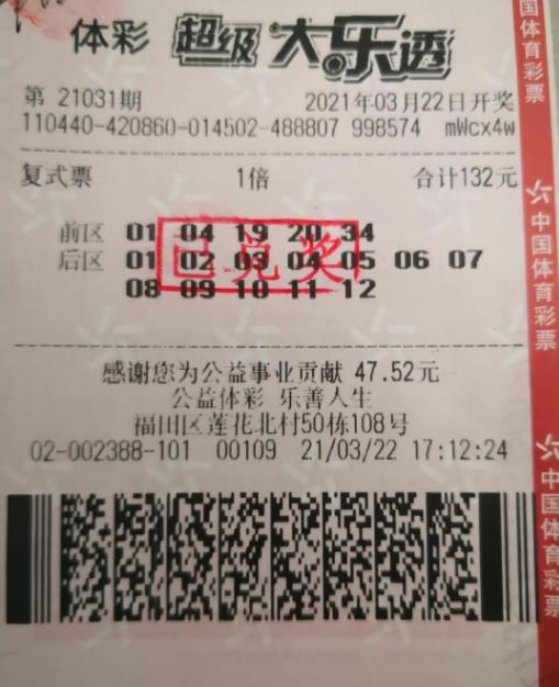 七旬大爷132元中大乐透624万:准备支持山区学校