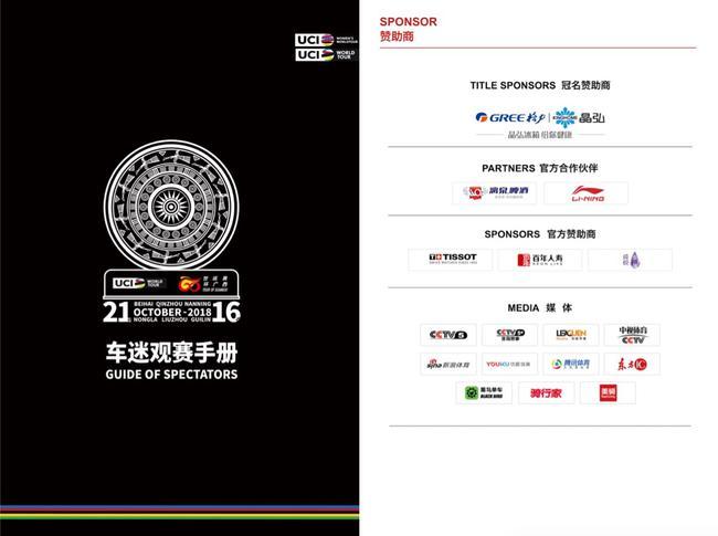图:《车迷观赛手册》及赛事赞助商信息